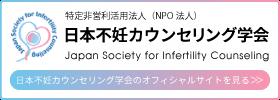 日本不妊カウンセリング学会へのリンク