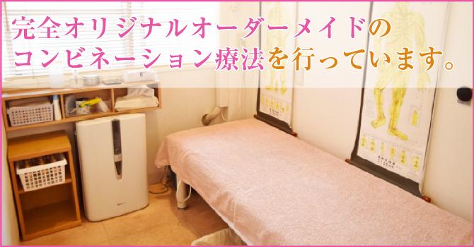 住吉鍼灸院の不妊治療