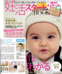 妊活スタートBOOK赤ちゃんが欲しいClinic2016ママになろう!