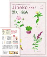 Jineko.net/漢方・鍼灸